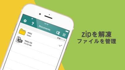 「Easy zip - zip解凍/圧縮」のスクリーンショット 1枚目