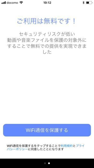 「WiFiプロテクト」のスクリーンショット 2枚目