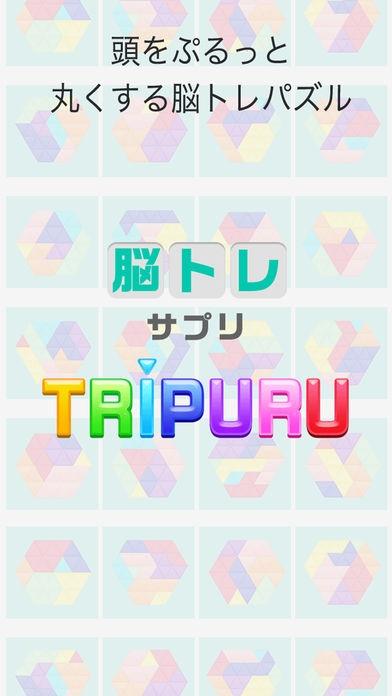 「頭を丸くする大人の脳トレ パズルゲーム -TRIPURU-」のスクリーンショット 3枚目