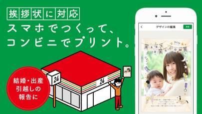 「年賀状アプリ コンビニで年賀状2021」のスクリーンショット 1枚目