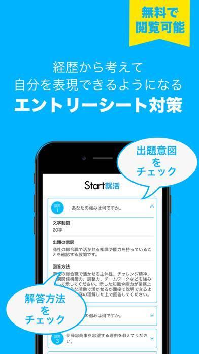 「Start就活-新卒のための効率的な就職活動アプリ」のスクリーンショット 2枚目