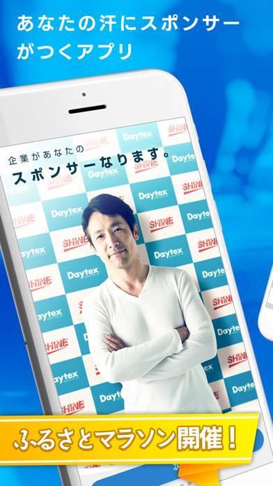 「SPOBY -あなたの運動にスポンサーがつくアプリ-」のスクリーンショット 1枚目