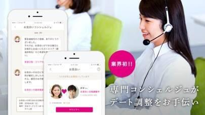 「ゼクシィ縁結び - 婚活 アプリ」のスクリーンショット 3枚目