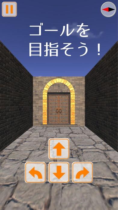 「脱出!謎解き迷路」のスクリーンショット 3枚目