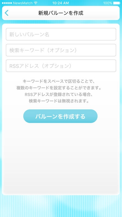 「NewsMatch」のスクリーンショット 3枚目