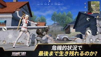 「荒野行動-スマホ版バトロワ」のスクリーンショット 3枚目