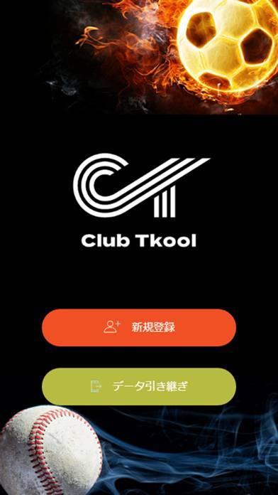 「クラブつくーる!」のスクリーンショット 1枚目