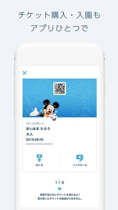 「Tokyo Disney Resort App」のスクリーンショット 2枚目