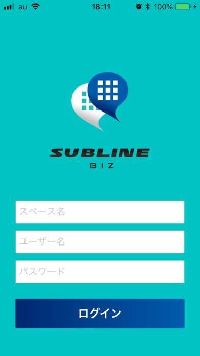 「SUBLINE BIZ」のスクリーンショット 1枚目