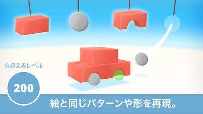「Puzzle Shapes - 幼児教育パズル」のスクリーンショット 3枚目