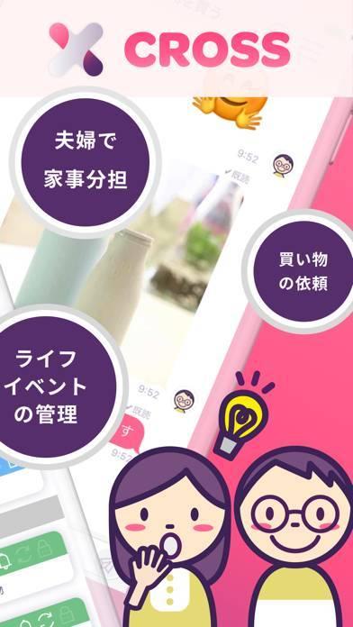 「夫婦のためのToDo共有アプリ - Cross(クロス)」のスクリーンショット 2枚目