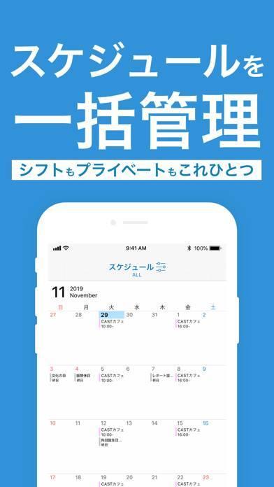 「シフト管理アプリ CAST」のスクリーンショット 3枚目