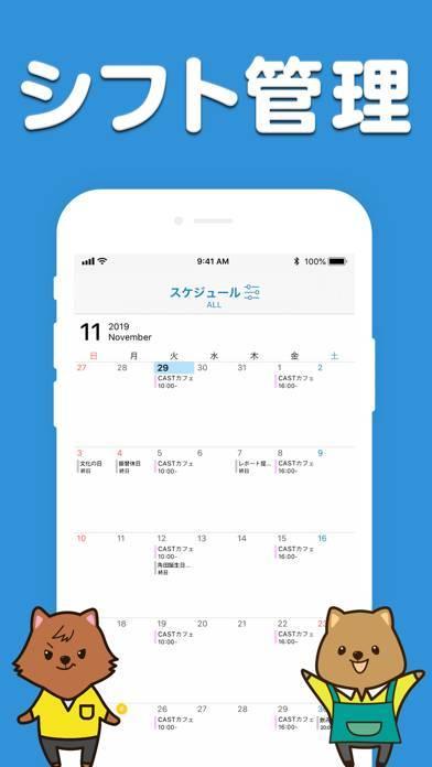 「シフト管理アプリ CAST」のスクリーンショット 1枚目