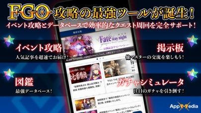 「最強 攻略 & 掲示板 for FGO」のスクリーンショット 1枚目
