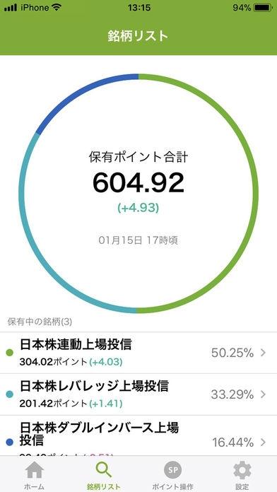 「ポイント運用アプリ StockPoint」のスクリーンショット 3枚目