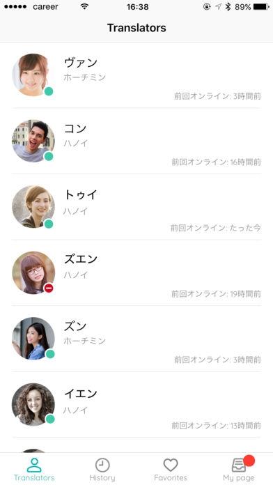 「JellyTalk - オンライン通訳アプリ」のスクリーンショット 1枚目