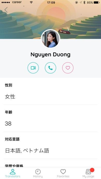 「JellyTalk - オンライン通訳アプリ」のスクリーンショット 2枚目