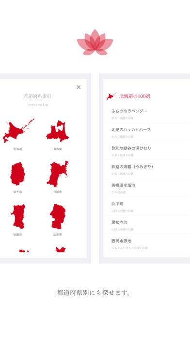 「日本百選」のスクリーンショット 3枚目