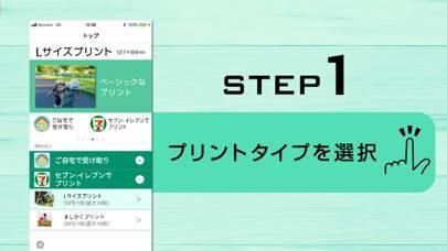 「FUJIFILM 超簡単プリント 〜スマホで写真を簡単注文〜」のスクリーンショット 2枚目