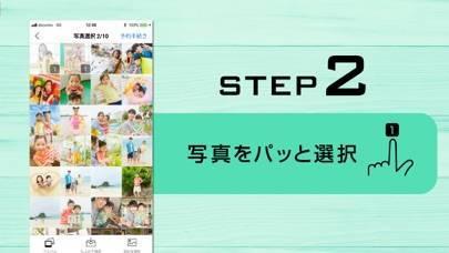 「FUJIFILM 超簡単プリント 〜スマホで写真を簡単注文〜」のスクリーンショット 3枚目