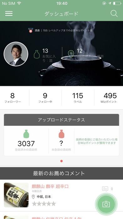 「SakeWiz」のスクリーンショット 1枚目