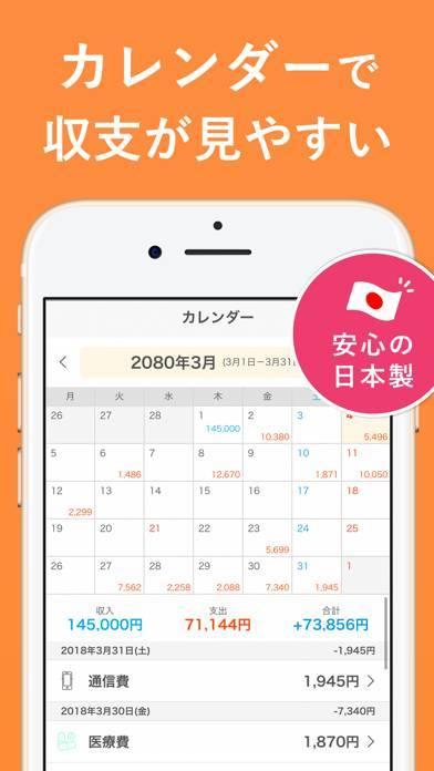 「シンプル家計簿 - 人気おこづかい帳の家計簿(かけいぼ)」のスクリーンショット 3枚目