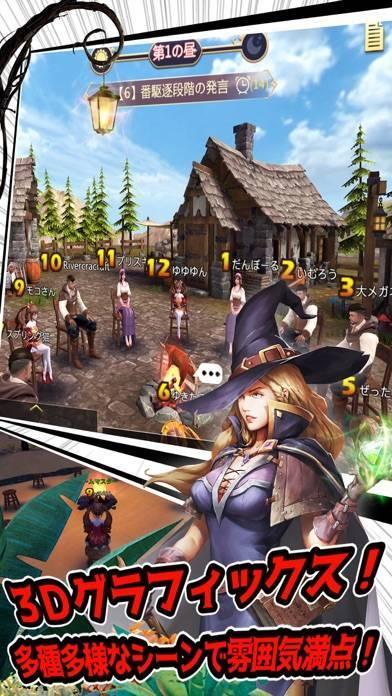 「人狼殺-国内初のフレンドボイスオンライン人狼ゲーム」のスクリーンショット 2枚目
