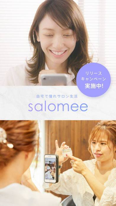 「salomee(サロミー)」のスクリーンショット 1枚目