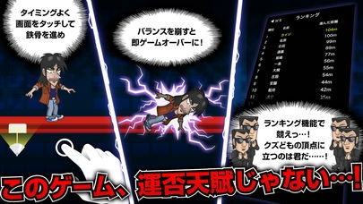 「カイジ 人生逆転アプリ ~電流鉄骨渡り~」のスクリーンショット 2枚目