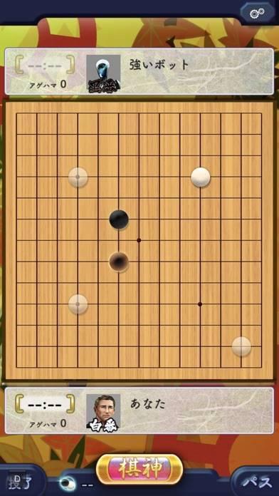 「囲碁ウォーズ」のスクリーンショット 2枚目