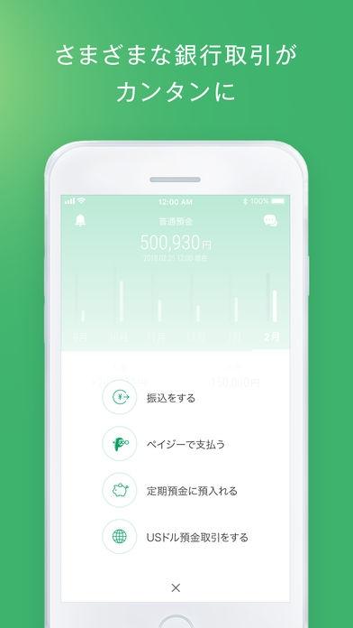 「りそなグループスマート口座アプリ」のスクリーンショット 3枚目