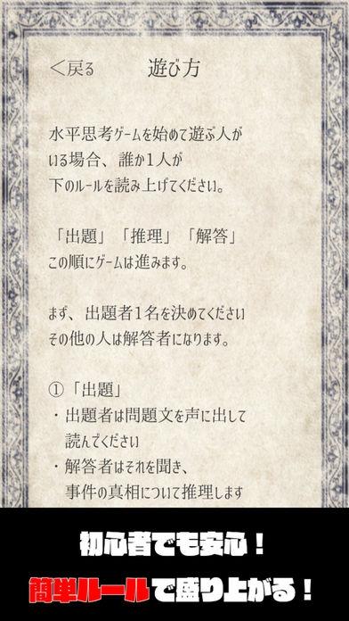 「新説・ウミガメのスープ【水平思考ゲーム】」のスクリーンショット 2枚目