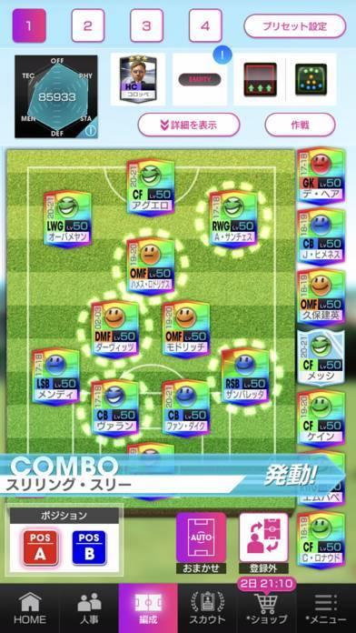 「プロサッカークラブをつくろう!ロード・トゥ・ワールド」のスクリーンショット 3枚目