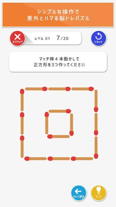 「マッチ棒パズル - 頭がよくなる脳トレパズルゲーム -」のスクリーンショット 2枚目