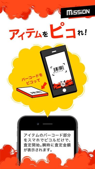 「PICOL(ピコル)-バーコードをピコってお金に変えるアプリ」のスクリーンショット 3枚目