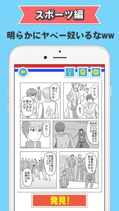 「作画崩壊~どうしてこうなった!?〜」のスクリーンショット 3枚目