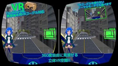 「VR V.V.リアクター」のスクリーンショット 2枚目