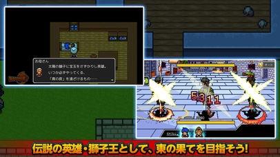 「獅子王の伝説 -短編RPG」のスクリーンショット 2枚目