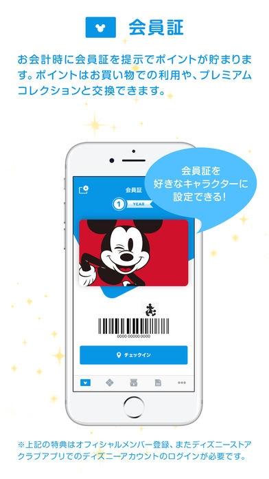 「Disney Store Club」のスクリーンショット 1枚目