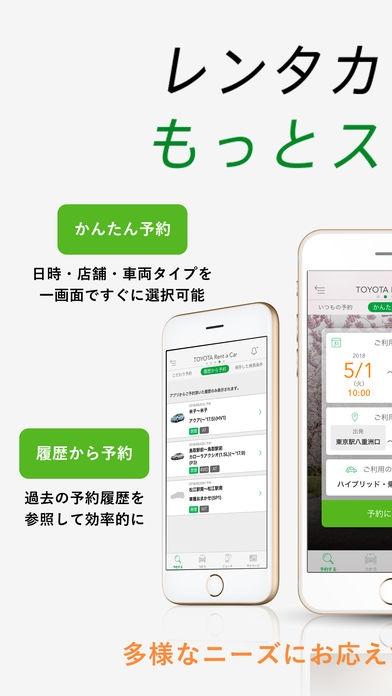 「トヨタレンタカーアプリ」のスクリーンショット 1枚目