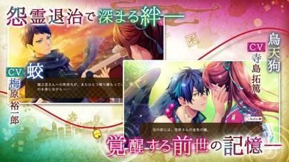 「あやかし恋廻り」のスクリーンショット 3枚目