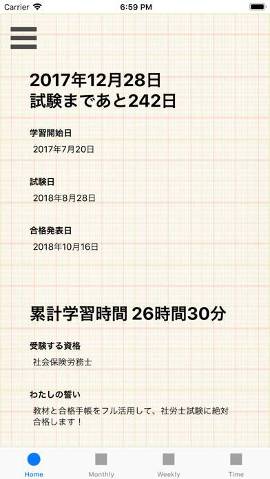「フォーサイト 合格手帳」のスクリーンショット 1枚目