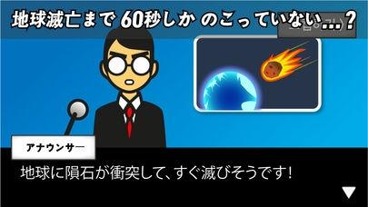 「地球滅亡 60秒前!」のスクリーンショット 2枚目