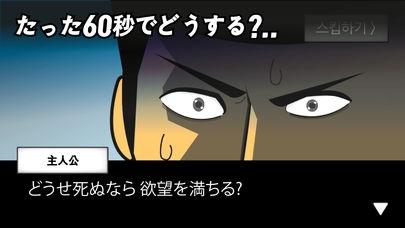 「地球滅亡 60秒前!」のスクリーンショット 3枚目