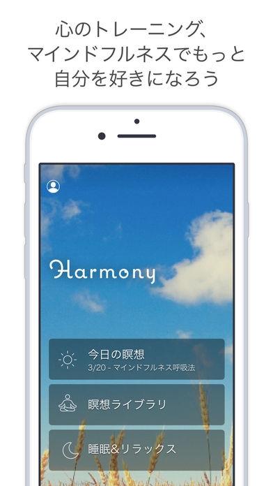 「Harmony – やさしいマインドフルネス瞑想」のスクリーンショット 1枚目
