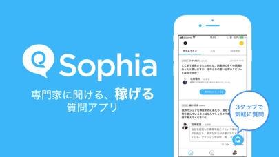 「稼げる質問アプリ - Sophia」のスクリーンショット 1枚目