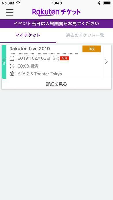「楽天チケットアプリ」のスクリーンショット 1枚目