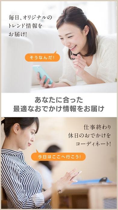 「「大阪」おでかけ情報アプリ Otomo!」のスクリーンショット 2枚目