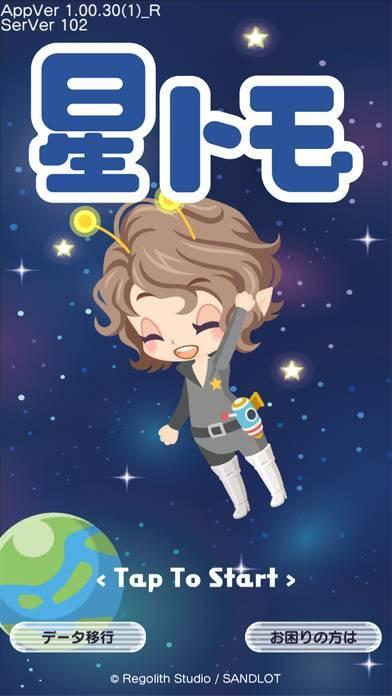 「星トモ」のスクリーンショット 1枚目
