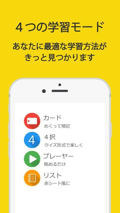 「高校生のテスト対策に!最短暗記アプリ マナビミライ」のスクリーンショット 3枚目
